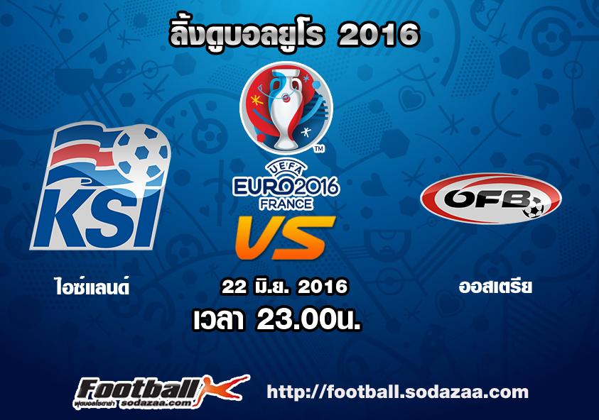 ลิ้งดูบอล ยูโร 2016 ไอซ์แลนด์ Vs ออสเตรีย เวลา 23.00น. วันพุธที่ 22 มิถุนายน 2559