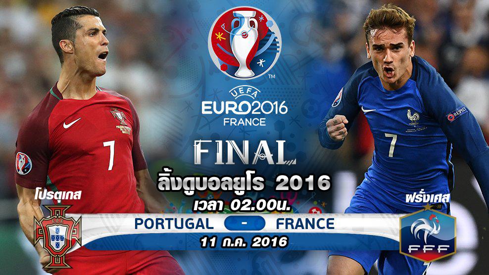 ลิ้งดูบอล ยูโร 2016 โปรตุเกส Vs ฝรั่งเศส เวลา 02.00น. คืนวันอาทิตย์ ที่ 10 กรกฎาคม 2559 นัดชิงชนะเลิศ